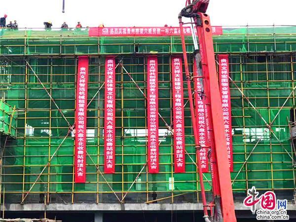 贵州六盘水北收费站工程于24日顺利封顶