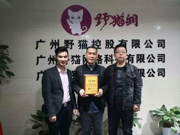 广州野猫网乔迁庆典活动于3月8日拉开帷幕