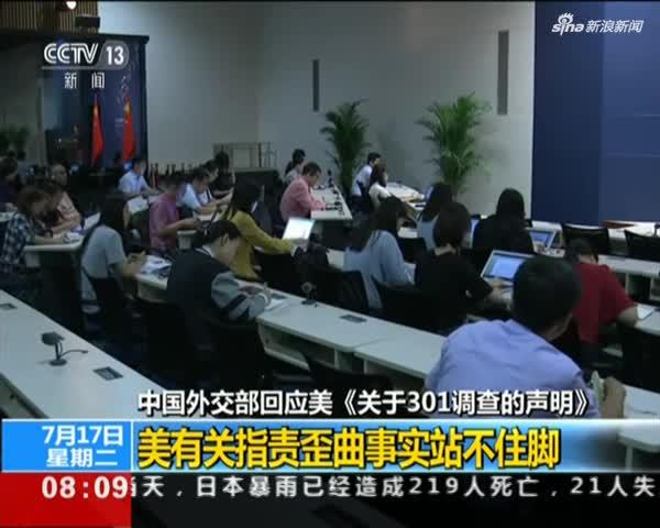中国外交部回应美《关于301调查的声明》