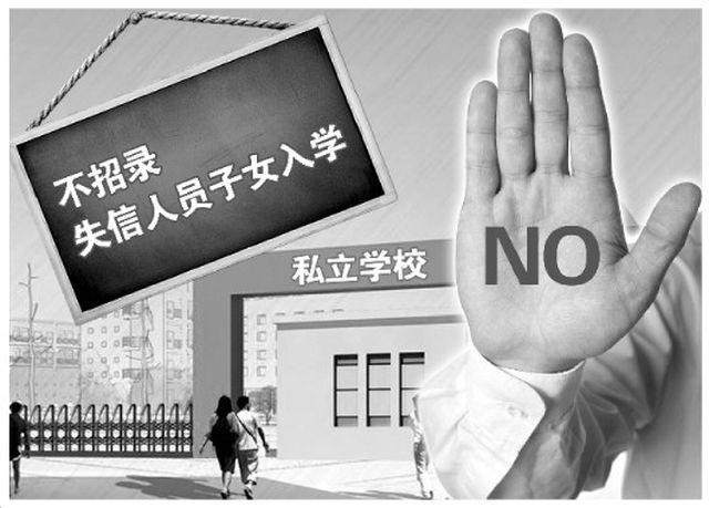 """限制""""老赖""""子女入读高收费学校 法院回应质疑"""