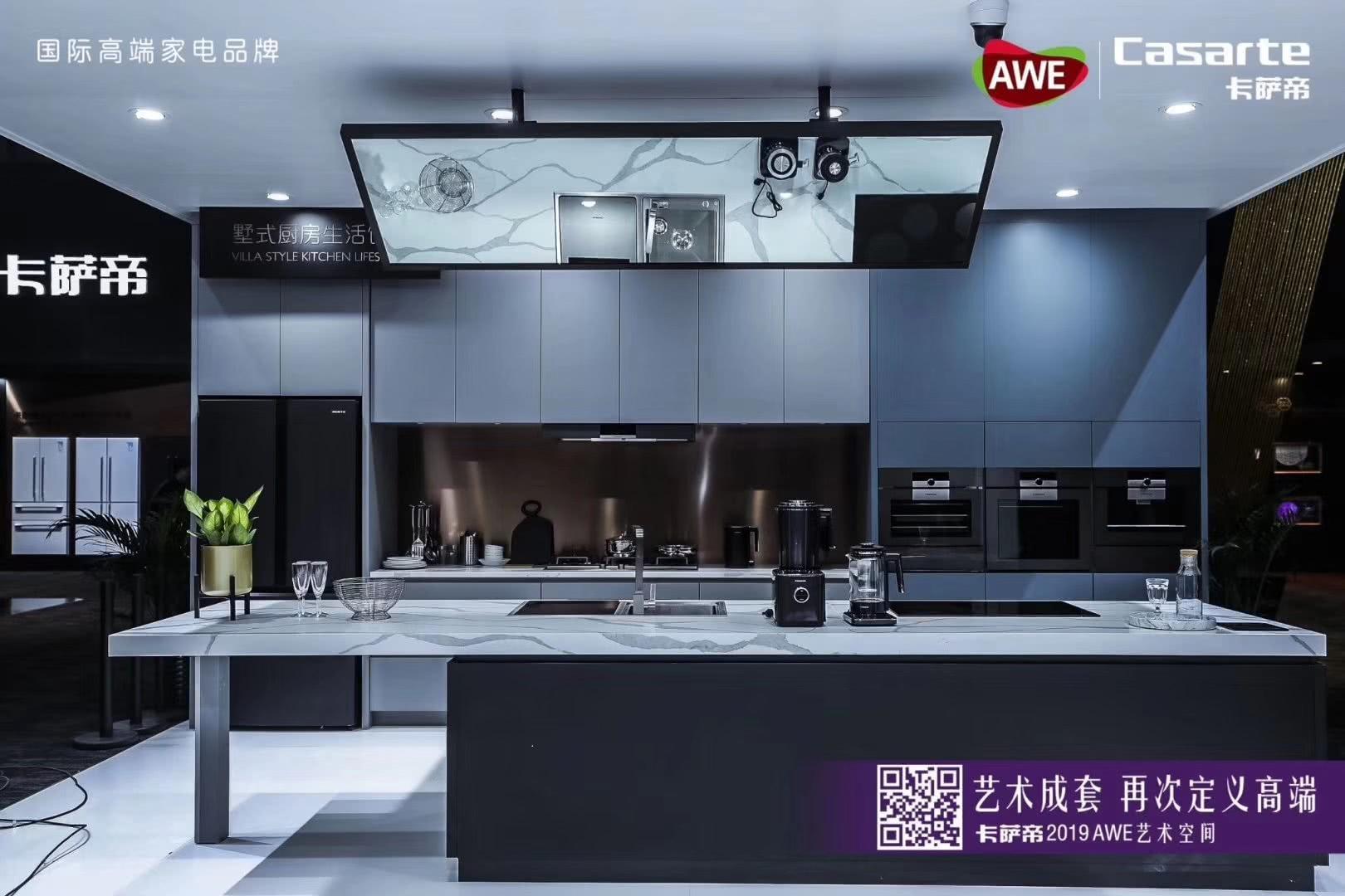 海尔携3大高端品牌全场景定制方案 重新定义现代厨房
