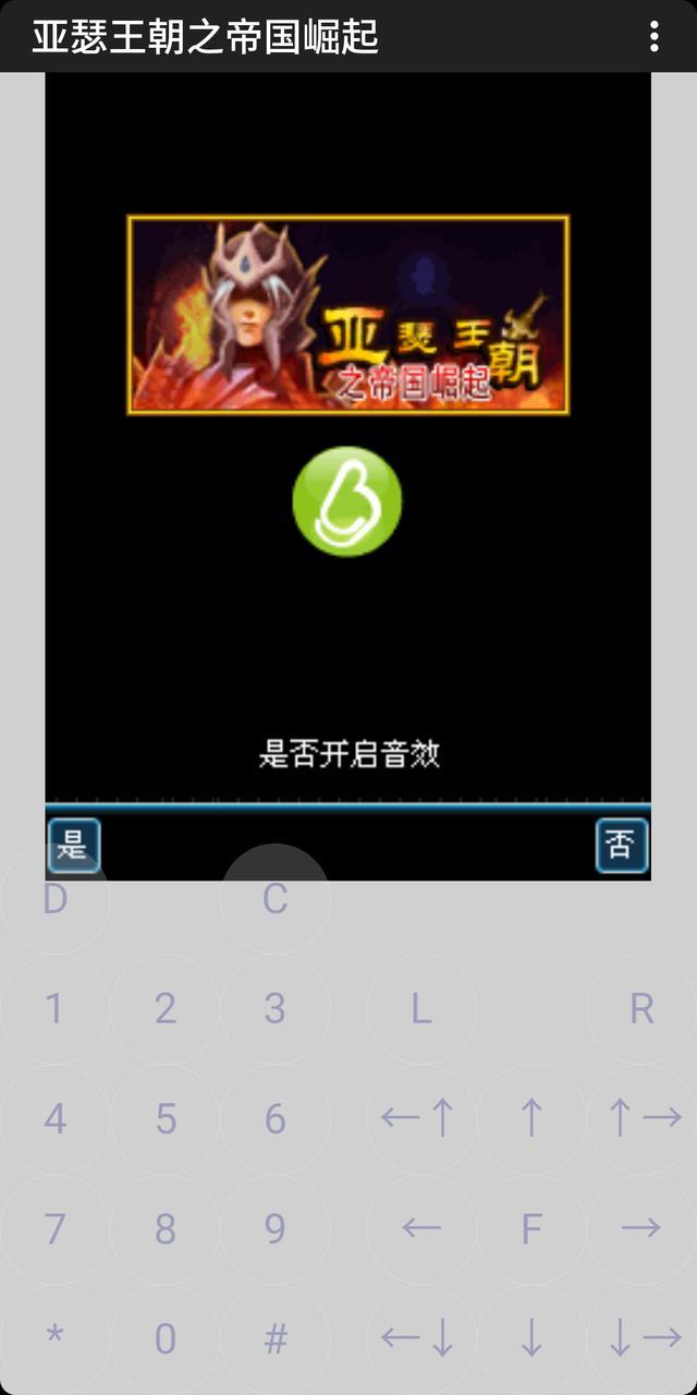 J2ME LOADER一个让你玩转java游戏,童年回忆!|J2ME|模拟器|游戏_