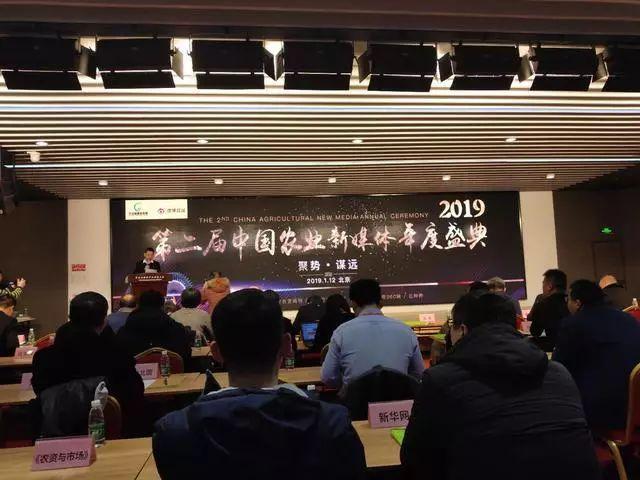 第二届中国农业新媒体年度盛典在北京举办,共话新媒体趋势!