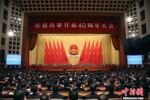 12月18日,祝贺改革盛开40周年大会在北京人民大会堂隆重举走。中新社记者 盛佳鹏 摄