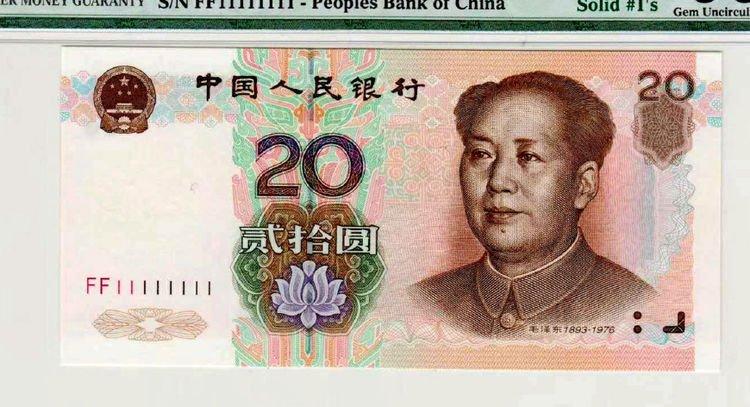 2005年20元纸币报价16800元,就是这个号码,你能找到吗?
