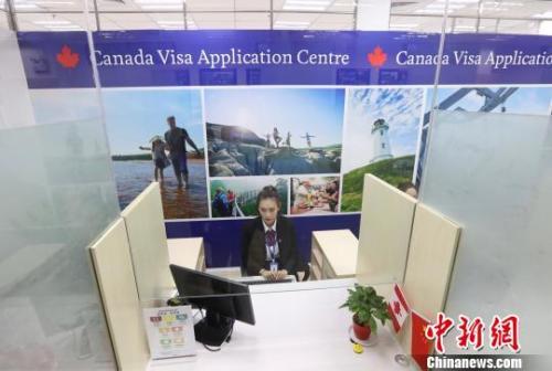 原料图片:2017年,添拿大在中国南京添设的签证中心正式开业。中新社记者泱波摄