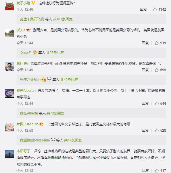 华为用iphone发官博推文打脸 责任人被处罚引发热议-图片来自猫扑养生网_www.domop.cc