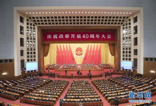 12月18日,祝贺改革盛开40周年大会在北京隆重举走。 新华社记者 王晔 摄 图片来源:新华网