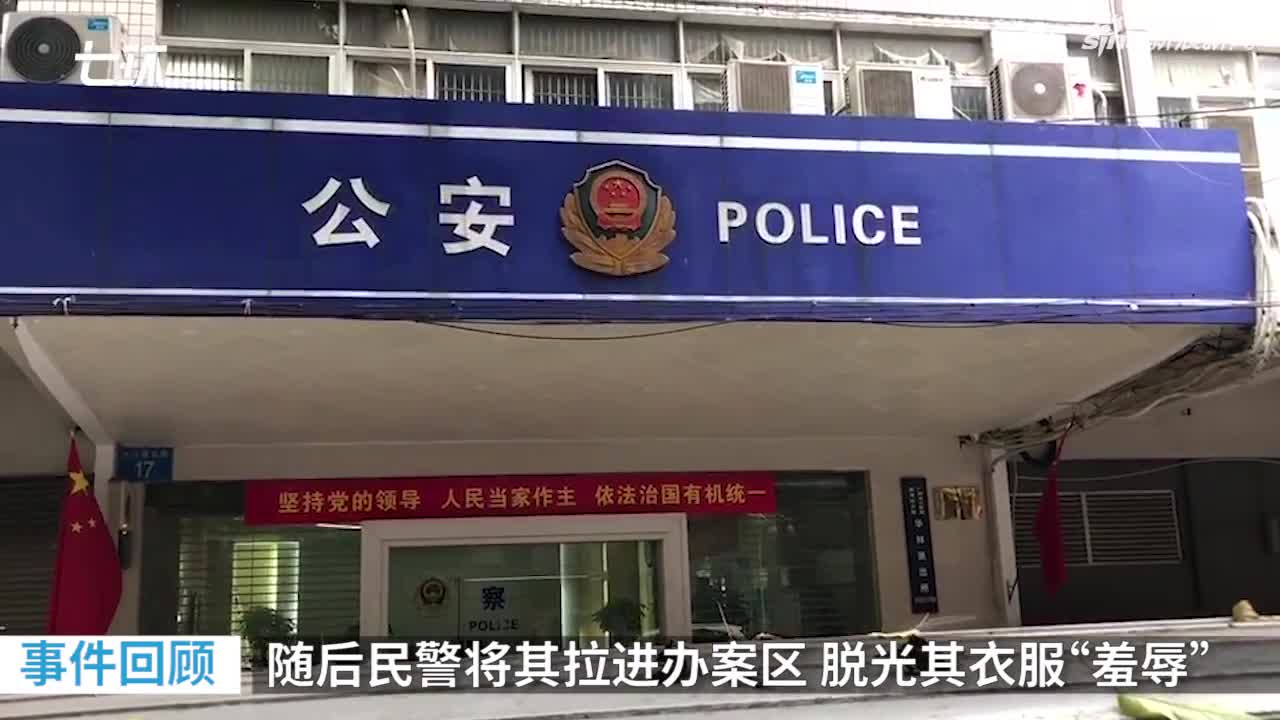 网站公告:广州律协回应女律师遭脱光检查:民警行为失范
