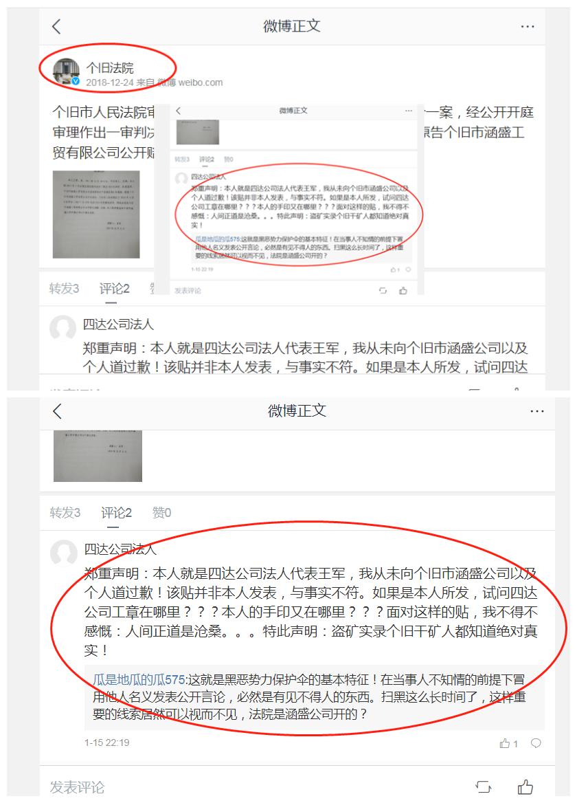 个旧:涵盛公司涉嫌盗卖国家矿产资源被举报