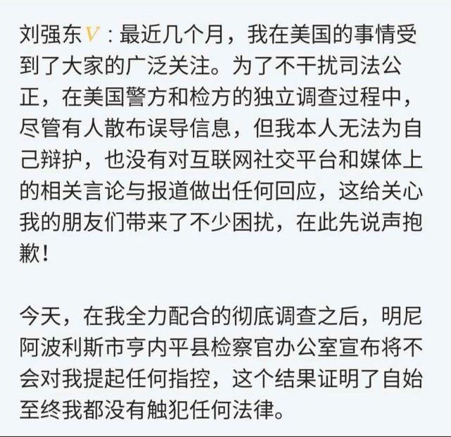 """在此之前,刘强东试图通过""""冷处理""""来降温。一向高调的刘强东几乎隐身。"""
