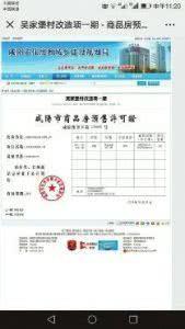 咸阳市民买五证齐全楼盘 交完款预售证却没了