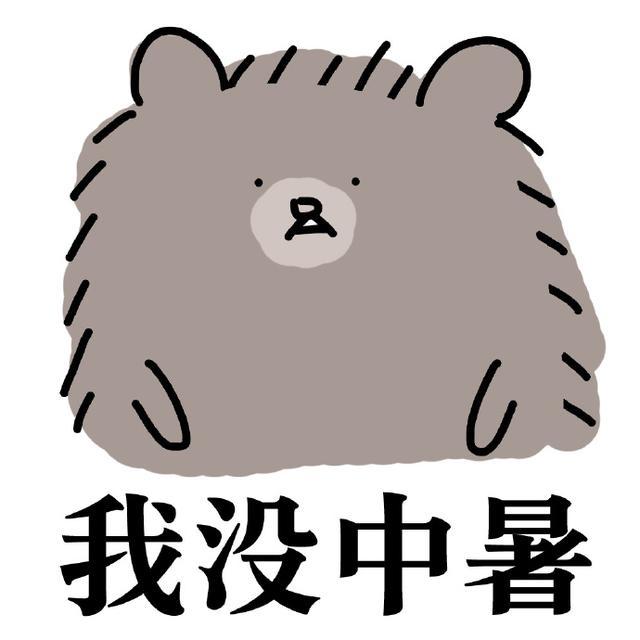 中暑的海鸥_竹鼠卡通版表情包:我不瘦不胖不漂亮不打架没抑郁没中暑没内伤