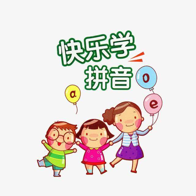早教儿童快乐学习小学拼音教育培训十八集