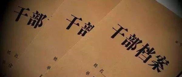 公职人员_上海这58人被严肃查处含6名在职局级干部|公职人员|干部|