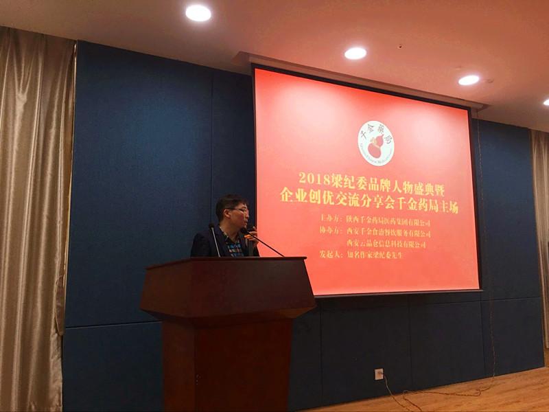 """陕西千金药局:梁纪委品牌人物盛典让""""千金药局""""品牌靓起来"""