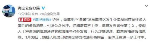 海淀公安分局官方微博截图
