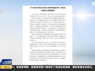视频:闵行区星辰幼儿园教师涉嫌体罚学生调查结果公布