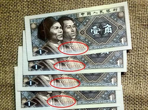 """""""非常值钱""""的1角纸币,遇上就要留起来,单张价值880元!"""