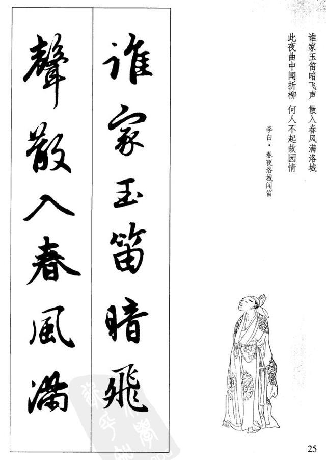 有這《趙孟頫集字古詩行書》,你很快就能成為書法高手圖片