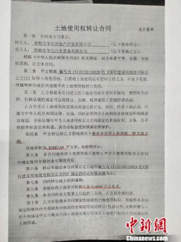 邯郸华信房地产公司