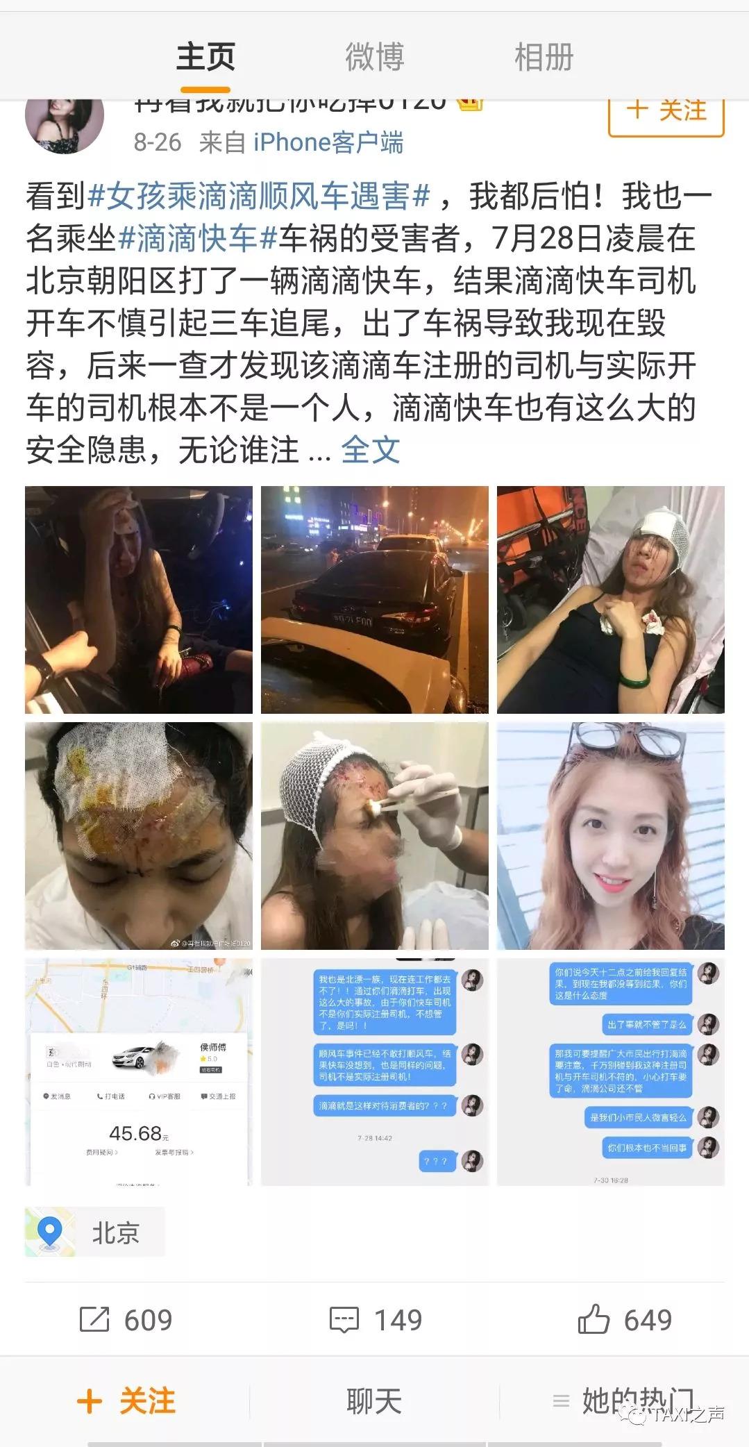 25岁女模特坐滴滴快车惨被毁容 开车的竟是64岁男司机的照片 - 6