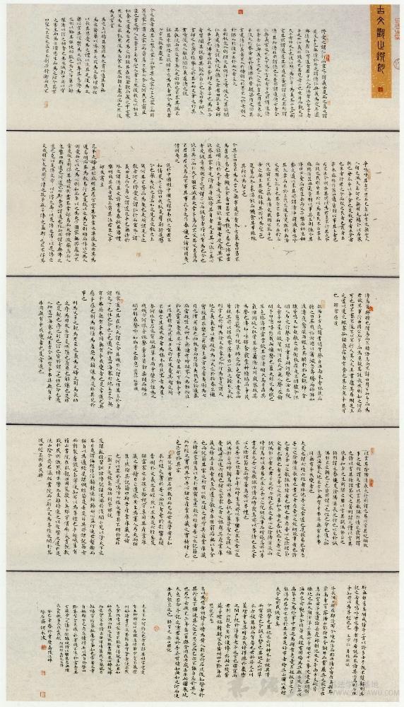 國展獲獎小楷作品(70幅,既有全貌又有局部,供學習參考圖片