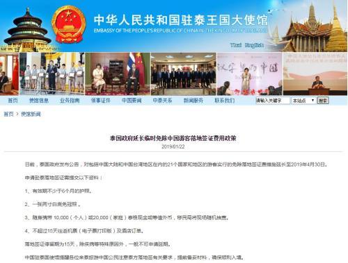 图片来源:中国驻泰国大使馆网站截图
