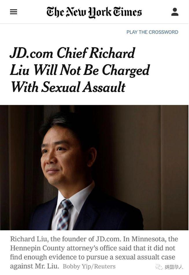 刘强东不被起诉!正确解读美检方声明