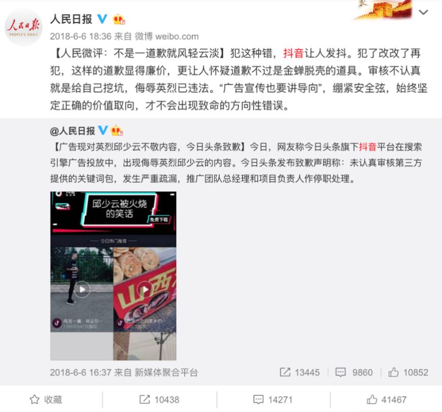 """假广告、辱英烈、送命上推荐 抖音""""命债""""累累-焦点中国网"""