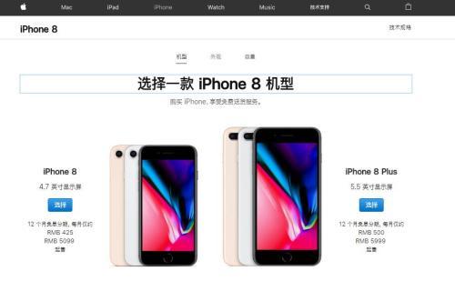 iPhone 8等机型在苹果官网平常出售。苹果官网截图