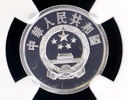 1984年1分硬币值多少钱?一枚能卖9900元!