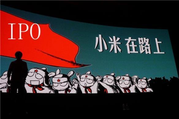 小米要成为明年IPO估值最高科技公司?没那么容易的照片