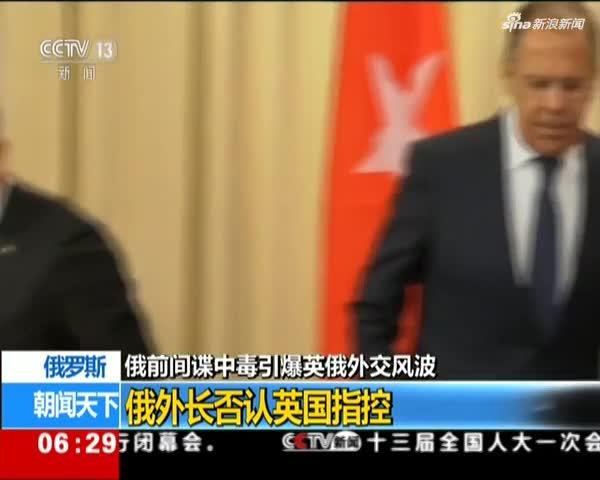 """""""俄外交冰點""""的图片搜索结果"""