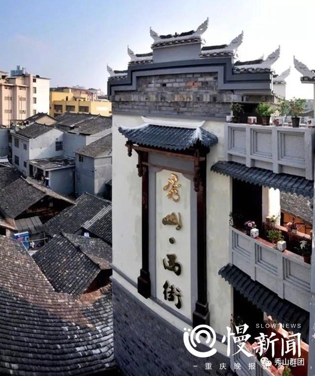 秀山西街!重庆又添一个国家4A级旅游景区 全市有94个4A