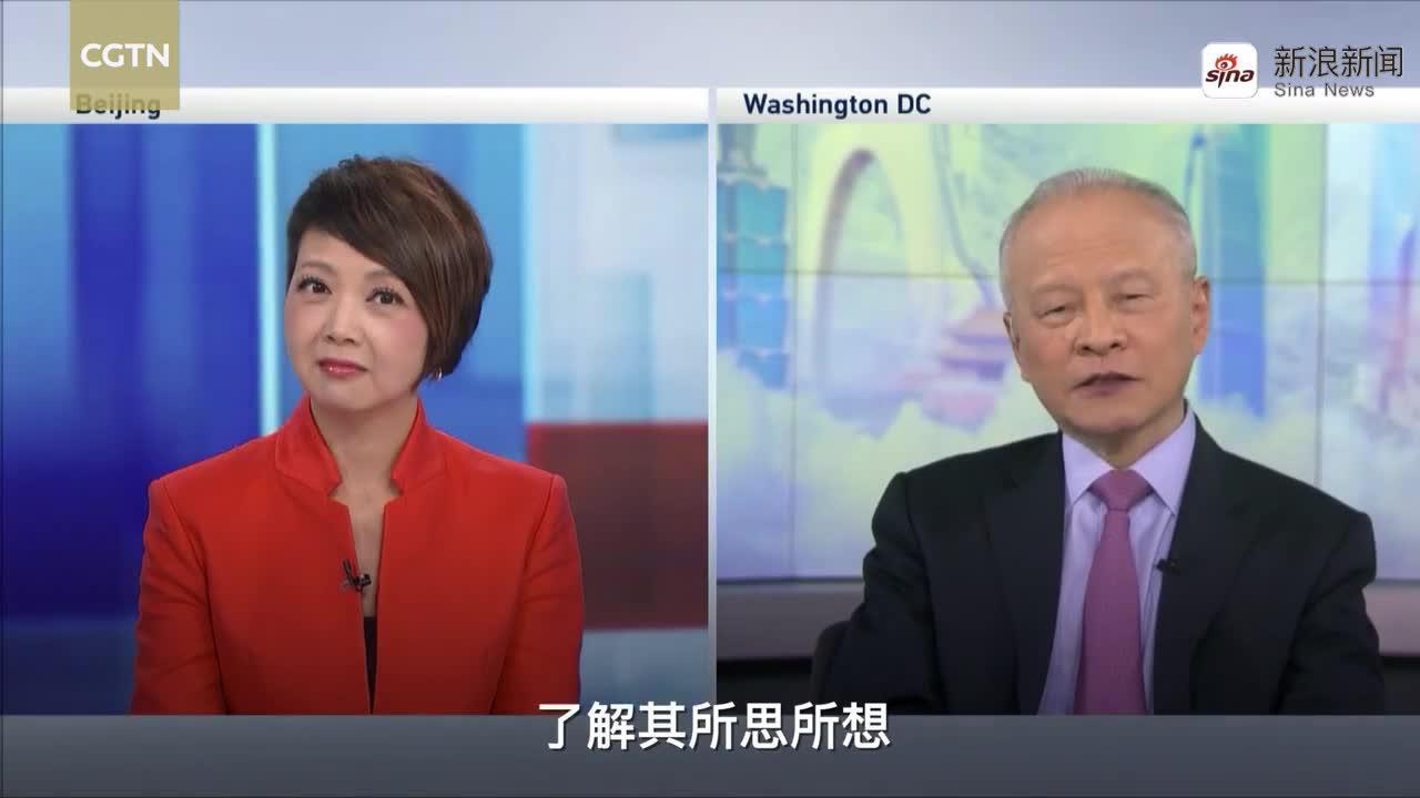 中美是否会陷入新一轮贸易战?驻美大使回应