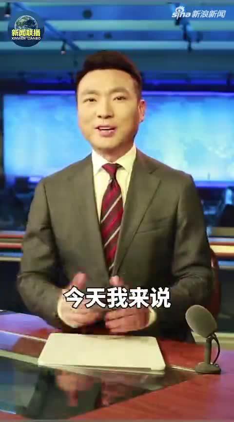 視頻—主播說聯播:康輝贊胖五威武