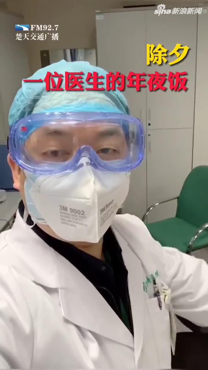 武漢一線抗疫醫生曬年夜飯:方便面+蛋黃派+餅干