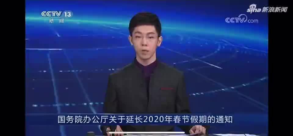 国务院通知 2020年春节假期延长至2月2日