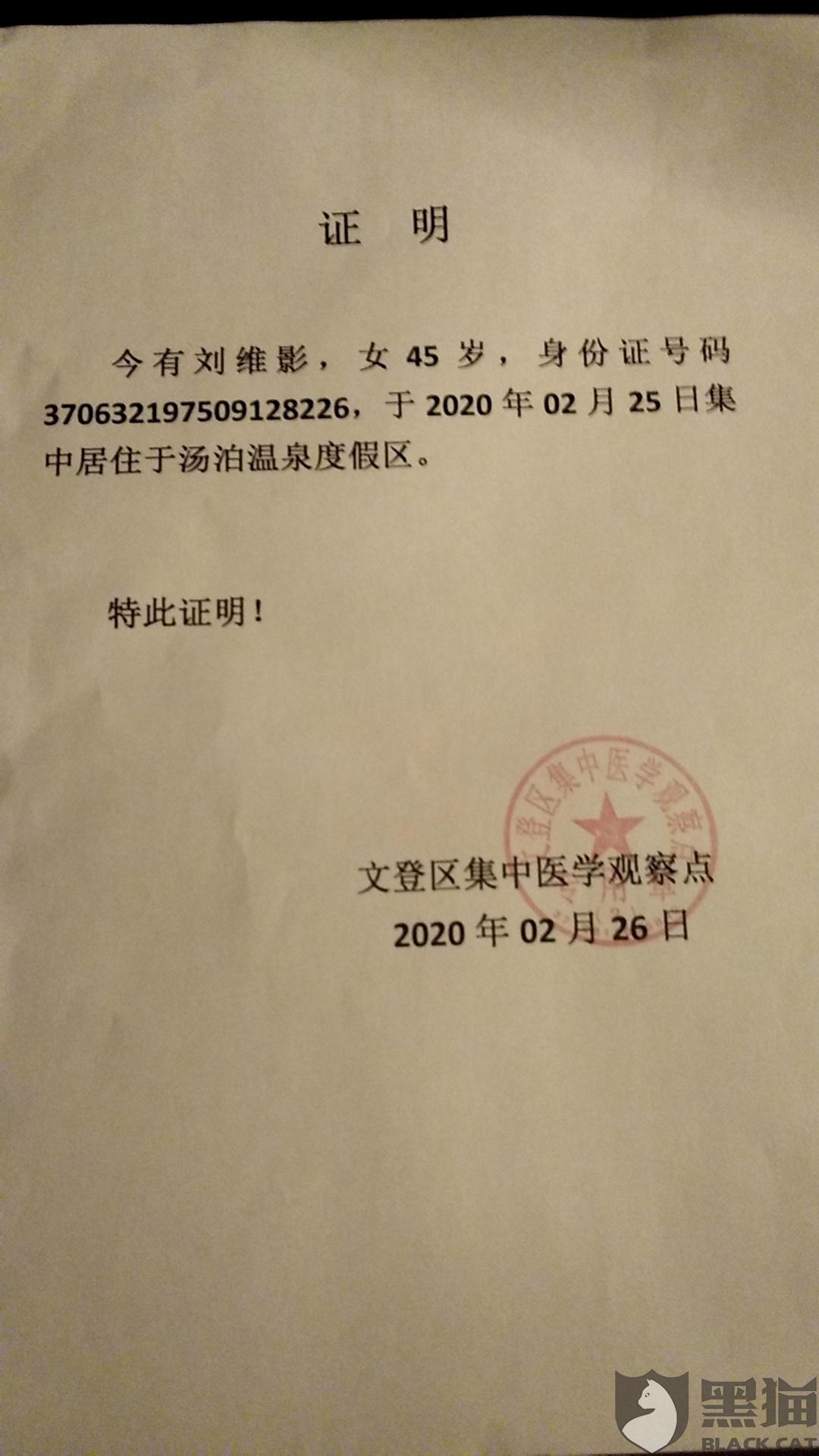 黑猫投诉:1.1月25号本人与同乘人刘维影乘坐7C8501航班由首尔到达威海文登大水泊机场