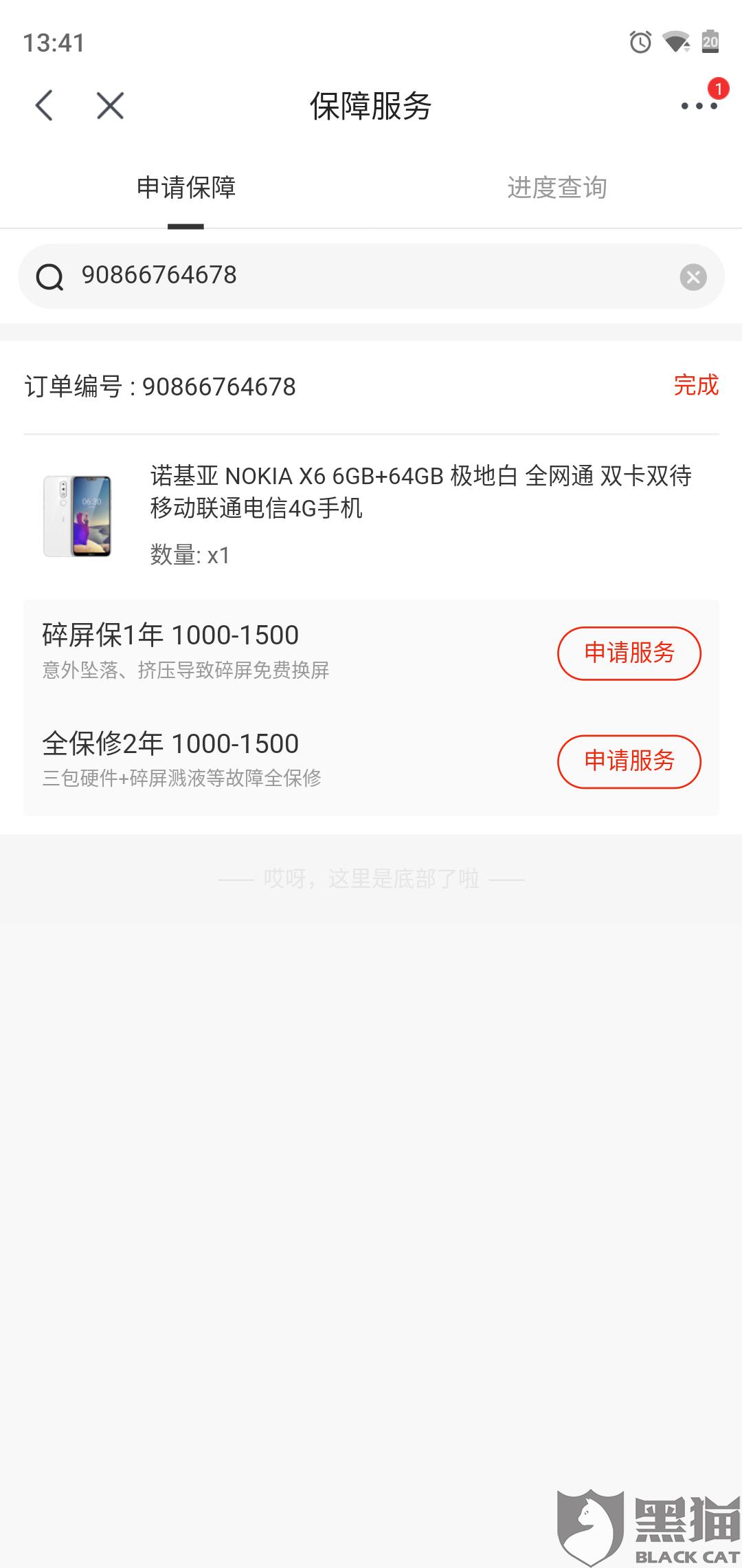 黑猫投诉:诺基亚X6尾插板故障无法充电