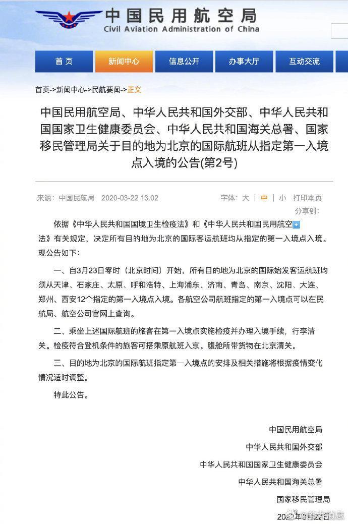中国民用航空局、中华人民共和国外交部、中华人民共和国国家卫生健康