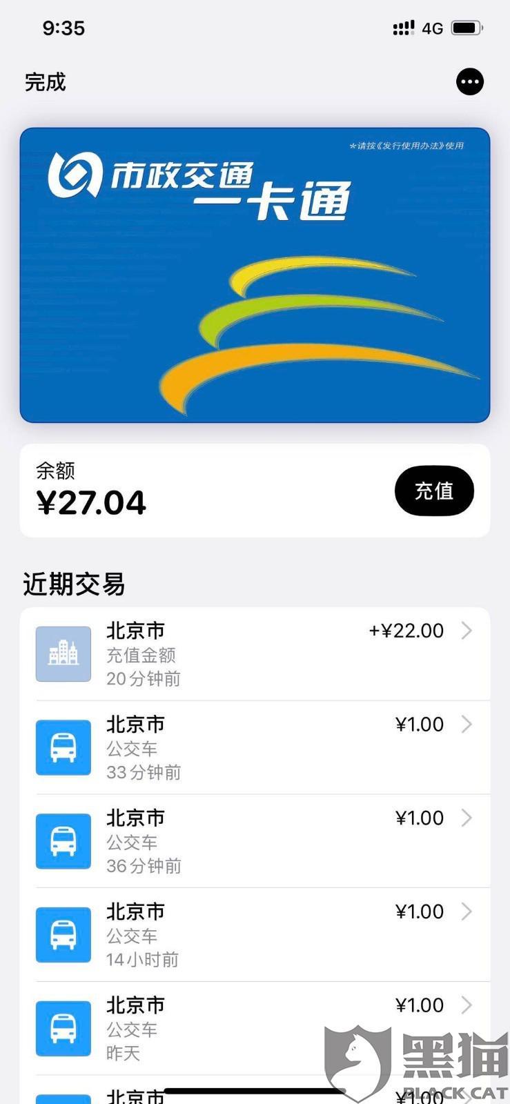 黑猫投诉:苹果钱包的applepay充值地铁卡,充值扣款后但卡中没到账