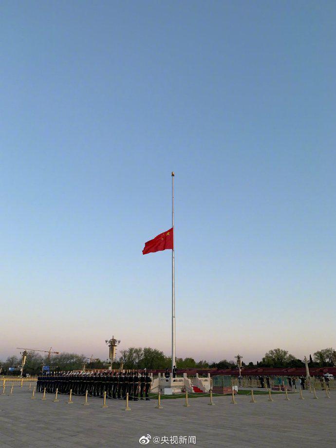 天安门广场下半旗 志哀!