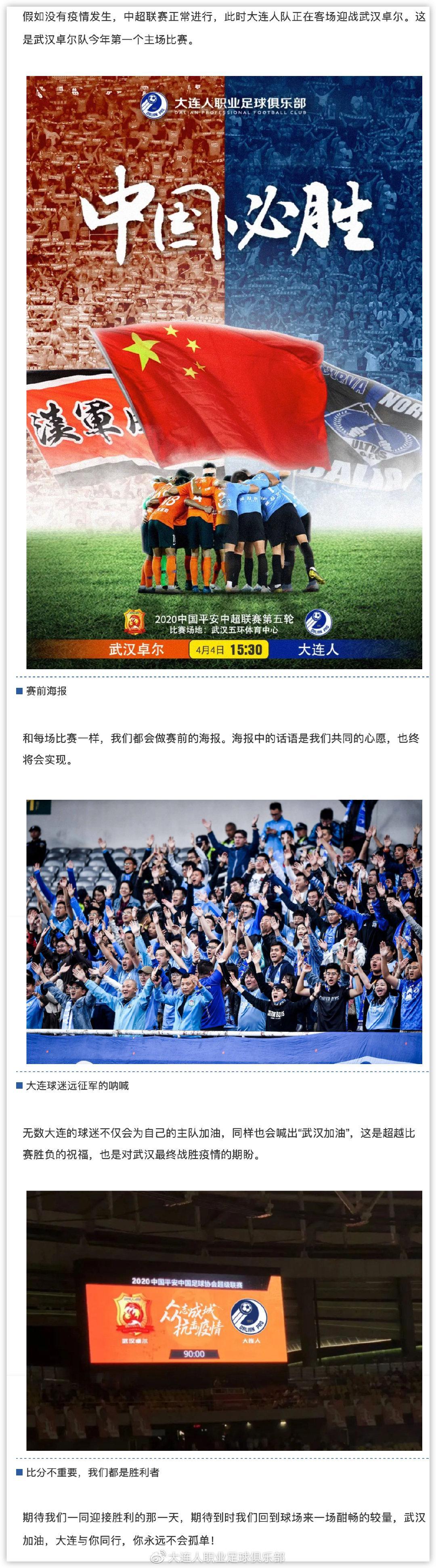 大连人发布对阵卓尔虚拟海报:武汉加油 中国必胜