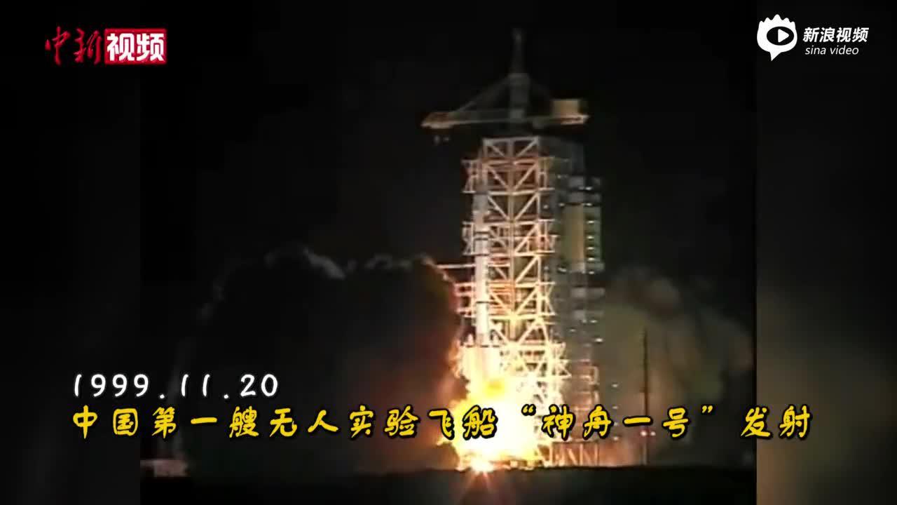 中国航天发展高光时刻:我们的征途是星辰大海