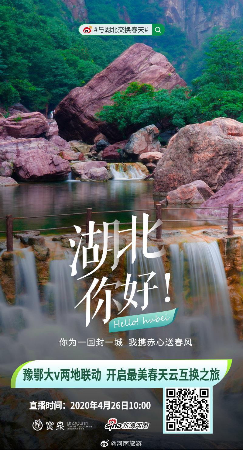 湖北河南长江黄河,山川异域,风月同天