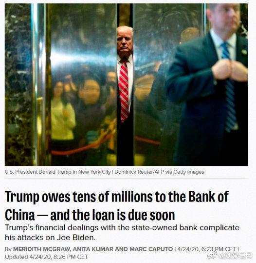 美国大选临近 特朗普被曝欠中国银行巨额债务