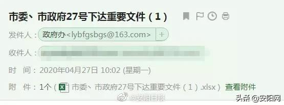 安阳市委网信办紧急提醒:黑客频繁侵袭我市网络和邮箱……