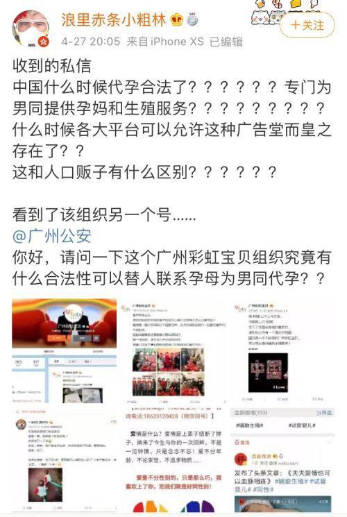 广州一机构被曝为男同完成数百次代孕 管孕母叫卵妹